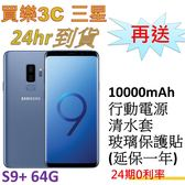 三星 S9+ 手機 64G,送 10000mAh行動電源+清水套+玻璃保護貼+延保一年,24期0利率,Sansung G965