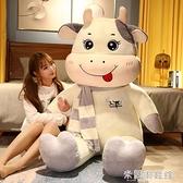 新年公仔可愛大牛毛絨玩具布娃娃玩偶抱抱牛牛公仔女孩兒童生日 圣誕節618 大