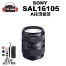 [贈鏡頭造型手電筒]SONY 索尼 單眼鏡頭 SAL16105 DT 16-105mm 單眼 相機 鏡頭 廣角 變焦 2年保固 公司貨