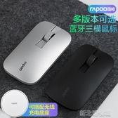 無線滑鼠 雷柏M550藍芽滑鼠無線充電三雙模筆記本辦公超薄蘋果MAC省電WIN10 快速出貨