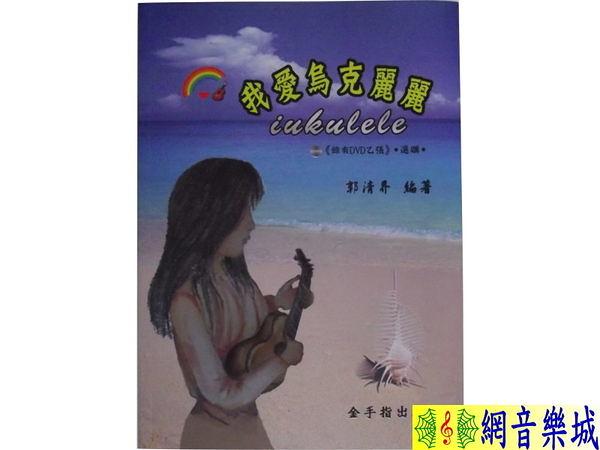 [網音樂城] Ukulele 烏克麗麗 我愛烏克麗麗 教材 書籍 課本 電影主題曲 彈奏譜 (繁體)