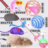 寵物玩具 貓咪玩具仿真毛絨老鼠三只組合裝寵物貓貓玩具貓草內含貓薄荷逗貓  『歐韓流行館』