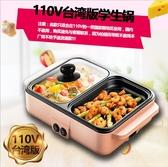 110V台灣版電烤爐學生鍋無煙不粘電烤爐宿舍多功能燒烤盤家用電烤盤烤肉