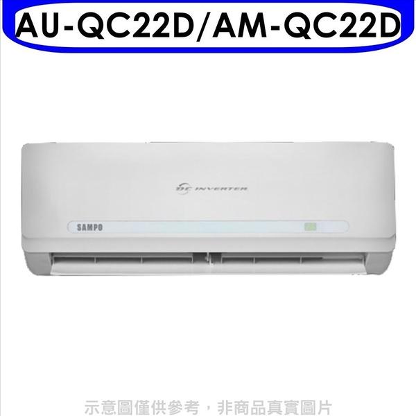 《全省含標準安裝》聲寶【AU-QC22D/AM-QC22D】變頻分離式冷氣3坪