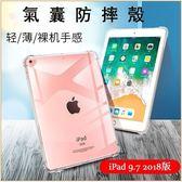 半透氣囊殼 蘋果 iPad 9.7 2018版 平板套 iPad 2/3/4 Air Air2 超防摔 半透明  透色 矽膠套 全包邊 保護套