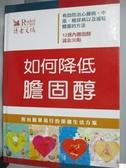 【書寶二手書T4/醫療_WFI】如何降低膽固醇_陳龍根