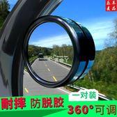 汽車後視鏡倒車小圓鏡超清盲點鏡360小車盲區反光鏡輔助小園鏡子 俏腳丫