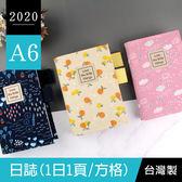 珠友官方獨賣 BC-50448 2020年A6/50K日誌/方格1日1頁/巴川紙日誌手帳/手札行事曆
