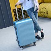 雙十一返場促銷行李箱萬向輪24寸拉桿箱女男20寸旅行箱包26學生登機密碼箱皮箱子jy