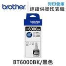 Brother BT6000BK 原廠盒裝黑色墨水 /適用 T300/T500W/T700W/T800W