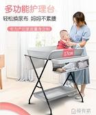 尿布台嬰兒護理台可摺疊多功能換尿布台床上寶寶洗澡便攜式撫觸台 ATF 極有家