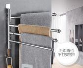 毛巾架-免打孔 旋轉毛巾架 衛生間不銹鋼活動毛巾桿 雙桿浴室毛巾掛三桿  提拉米蘇