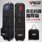 送收納袋PGM高爾夫航空包加厚飛機托運球包帶密碼鎖可折疊   圖拉斯3C百貨