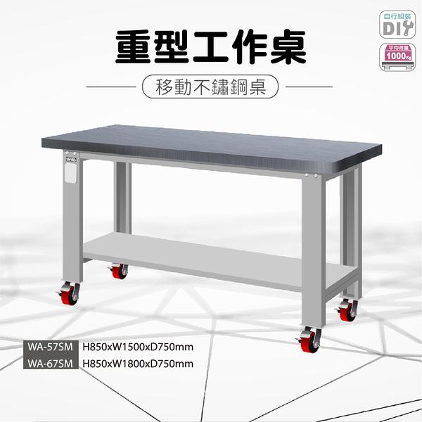 天鋼 WA-67SM《重量型工作桌》移動型 不鏽鋼桌板 W1800 修理廠 工作室 工具桌