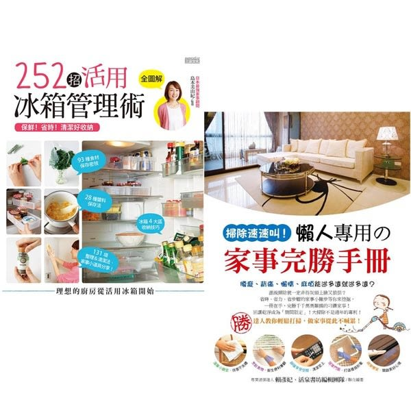 懶人專用の家事完勝手冊+清潔好收納:252招活用冰箱管理術(2書)