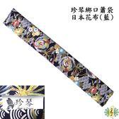 洞簫 [網音樂城] 簫袋 台製 珍琴 綁口 日本花布 厚棉 南簫 尺八 Xiao bags (只售袋子)