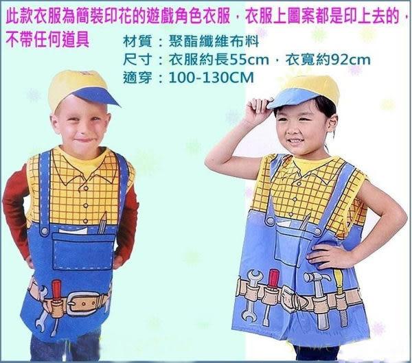 【工程師裝扮服】兒童職業裝扮角色扮演服裝 派對說故事比賽幼兒園畢業晚會