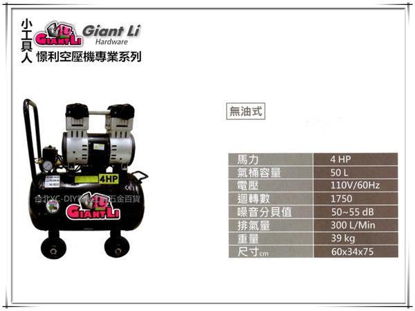 【台北益昌】GIANTLI 小工具人 無油式 4HP 50L 110V/60Hz 空壓機 空氣壓縮機