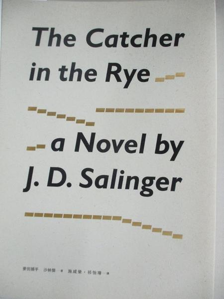 【書寶二手書T1/翻譯小說_HC2】The Catcher in the Rye麥田捕手_沙林傑, 施咸榮