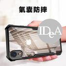 IDEA  iPhone XS Max  耐衝擊邊框手機殼 全透明 保護殼 軟殼 軟殼 厚實四角 全包 mas防摔