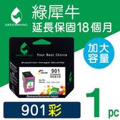 綠犀牛 for HP NO.901/CC656AA 彩色高容量環保墨水匣/適用 HP OfficeJet 4500 / J4580 / J4660