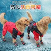 寵物雨衣 四腳防水大型犬全包圍 狗狗雨衣夏季薄款大狗防雨狗衣服  伊鞋本鋪