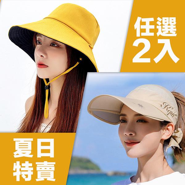 【夏日特賣買1送1】【JAR嚴選】時尚春夏遮陽防曬帽套組