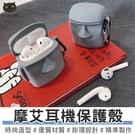 摩艾造型 AirPods Pro保護套 附掛鉤 蘋果藍牙耳機專用保護殼【Z200920】
