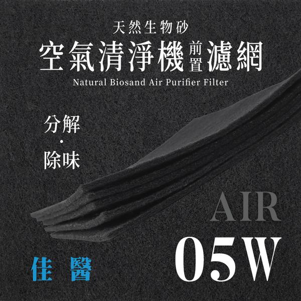 【買1送1】無味熊 佳醫 - AIR - 05W ( 1片 )