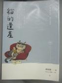 【書寶二手書T4/一般小說_JMC】貓的遺產 中 學業有成,歲月溫柔_畫眉郎