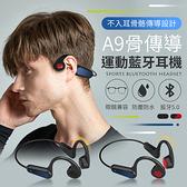 《IP56防水!佩戴不疼痛》 A9骨傳導運動藍牙耳機 防水耳機 藍牙耳機 運動耳機 麥克風