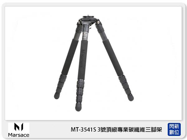 Marsace 瑪瑟士 MT-3541S 3號 頂級專業 碳纖維腳架 三腳架 不含雲台 (MT3541S 公司貨)