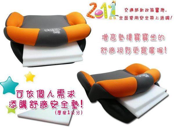 1公分厚舒適安全防震墊~適用本賣場兒童汽車安全座椅增高墊