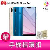 分期0利率 HUAWEI 華為 Nova 3e 5.84吋智慧型手機   贈『手機指環扣 *1』