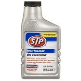 STP 機油性能增強劑75000哩443ml【愛買】