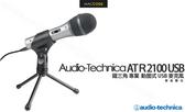 鐵三角 Audio-Technica ATR2100 USB 動圈式 麥克風 一年保固