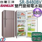 【信源】480公升~台灣三洋SANLUX雙門直流變頻電冰箱《SR-B480BV 》