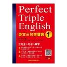 英文三句金寶典(1)(附錄音QR碼)