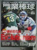 【書寶二手書T2/雜誌期刊_QKU】職業棒球_351期_獅猿進化論等
