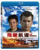 新動國際【飛離航道 Air America 】BD