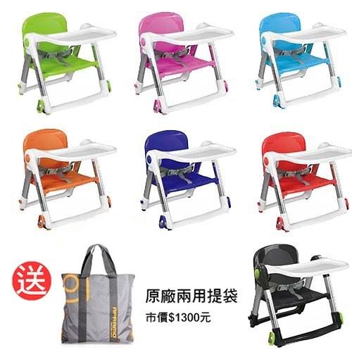 【英國 Apramo Flippa】dining booster QTI可攜式兩用兒童餐椅-最新款(贈送原廠兩用提袋)