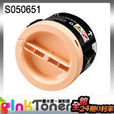 EPSON S050651 高容量相容環保碳粉匣(黑色)一支【適用機型】M1400/MX14/MX14NF
