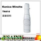 USAINK KONICA MINOLTA TN-414/ TN414 副廠影印機碳粉 適用:MINOLTA BIZHUB 363,423