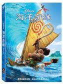 【停看聽音響唱片】【DVD】海洋奇緣