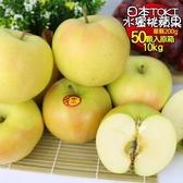 【南紡購物中心】果之家 日本TOKI土崎多汁水蜜桃蘋果10KG原箱50顆入(單顆約200g)