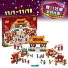【雙11特價11/1~11/15】 LEGO 樂高 2020亞洲限定 80105 新春廟會 【鯊玩具Toy Shark】