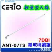 CERIO ANT-08FS 無線網路 全向性 8dBi 細玻璃纖維輕量型高功率天線