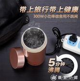 110v-220v旅行電熱燒水杯便攜燒水杯小型迷你電熱水壺雙層保溫壺 優家小鋪