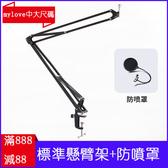 大懸臂麥克風支架 搖臂主播錄音直播桌面電容麥台式有線話筒防震架