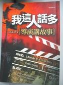【書寶二手書T7/一般小說_KHG】我這人話多-導演講故事_王正方